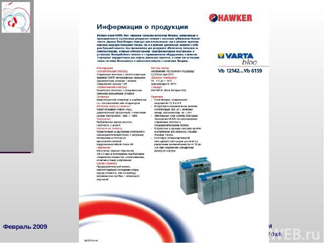 Февраль 2009 Использование информационных технологий при проектировании систем оперативного постоянного тока Использование информационных технологий при проектировании систем оперативного постоянного тока