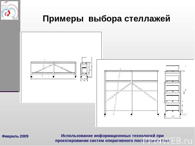 Февраль 2009 Использование информационных технологий при проектировании систем оперативного постоянного тока Примеры выбора стеллажей Использование информационных технологий при проектировании систем оперативного постоянного тока