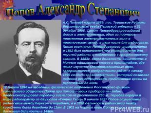 А.С.Попов(4 марта 1859, пос. Туринские Рудники Верхотурского уезда Пермской губе