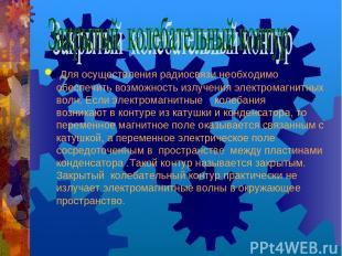 Для осуществления радиосвязи необходимо обеспечить возможность излучения электро