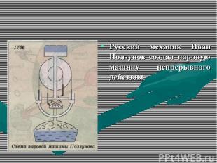 Русский механик Иван Ползунов создал паровую машину непрерывного действия