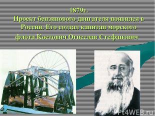 1879г. Проект бензинового двигателя появился в России. Его создал капитан морско