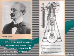 1897г. Немецкий инженер Дизель создал двигатель внутреннего сгорания. В последст
