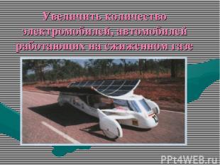 Увеличить количество электромобилей, автомобилей работающих на сжиженном газе