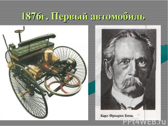 1876г. Первый автомобиль