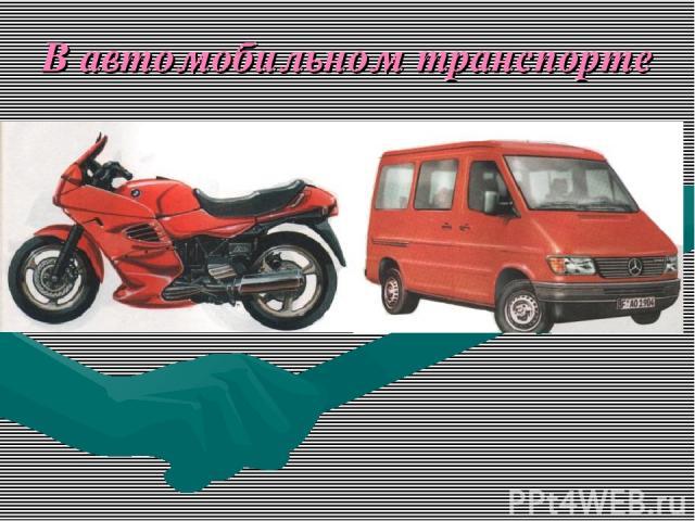 В автомобильном транспорте