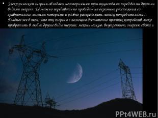 Электрическая энергия обладает неоспоримыми преимуществами перед всеми другими в