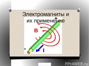 Электромагниты и их применение 900igr.net