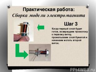 Практическая работа: Сборка модели электромагнита Шаг 3 Когда первый слой будет