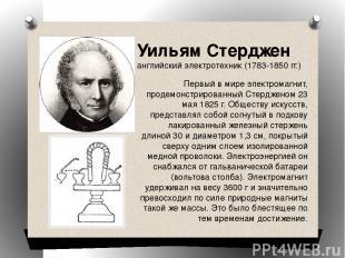 Уильям Стерджен английский электротехник (1783-1850 гг.) Первый в мире электрома