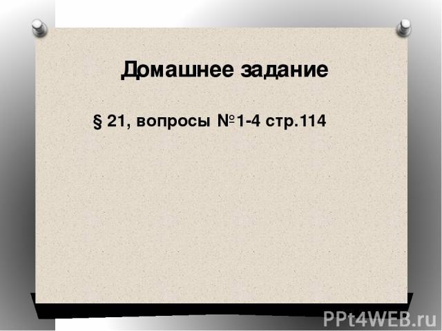 Домашнее задание § 21, вопросы №1-4 стр.114