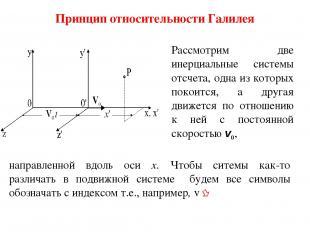 Принцип относительности Галилея Рассмотрим две инерциальные системы отсчета, одн