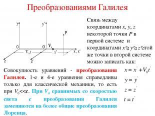 Преобразованиями Галилея Связь между координатами x, y, z некоторой точки P в пе