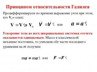 Принципом относительности Галилея Продифференцируем по времени выражение учтя пр