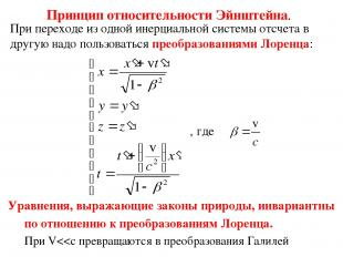 Принцип относительности Эйнштейна. При переходе из одной инерциальной системы от