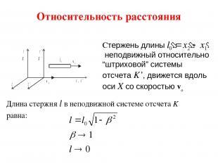 """Относительность расстояния Стержень длины неподвижный относительно """"штриховой"""" с"""