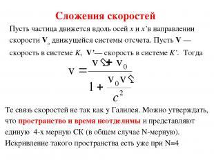 Сложения скоростей Пусть частица движется вдоль осей x и x'в направлении скорост