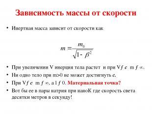 Зависимость массы от скорости Инертная масса зависит от скорости как При увеличе