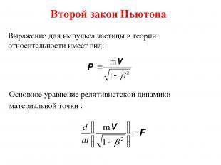 Второй закон Ньютона Выражение для импульса частицы в теории относительности име