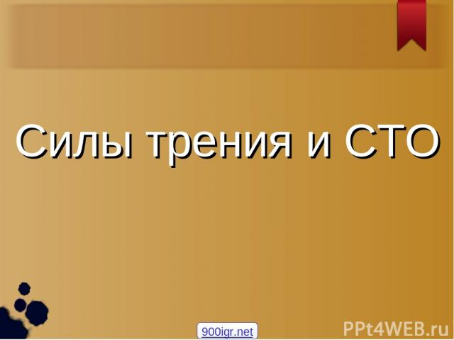 Силы трения и СТО 900igr.net