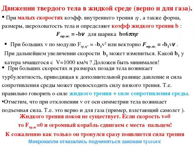 Движении твердого тела в жидкой среде (верно и для газа). При малых скоростях коэфф. внутреннего трения , а также форма, размеры, шероховатость тела и определяют коэфф жидкого трения b : Fтр.ж. = -bv для шарика b=6 r При больших v по модулю Fтр.ж. =…