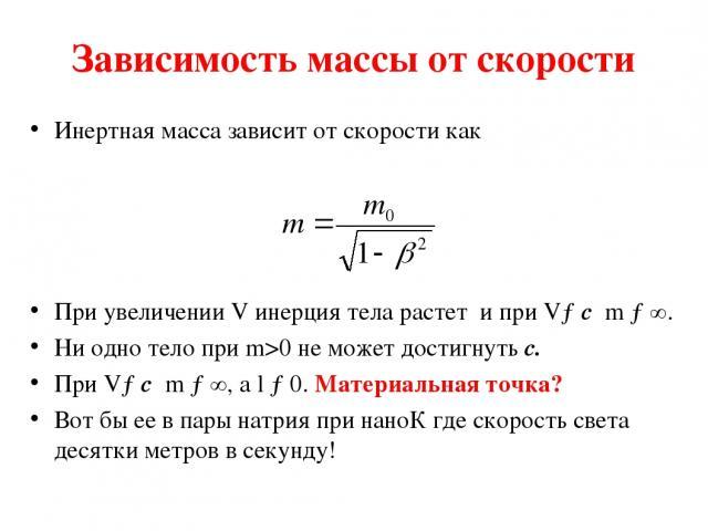 Зависимость массы от скорости Инертная масса зависит от скорости как При увеличении V инерция тела растет и при V→c m →∞. Ни одно тело при m>0 не может достигнуть c. При V→c m →∞, а l →0. Материальная точка? Вот бы ее в пары натрия при наноК где ско…