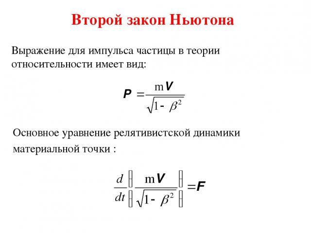 Второй закон Ньютона Выражение для импульса частицы в теории относительности имеет вид: Основное уравнение релятивистской динамики материальной точки :
