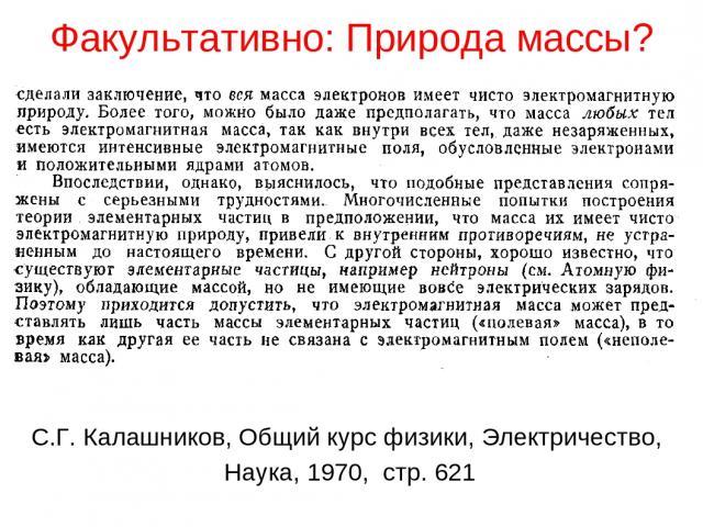 Факультативно: Природа массы? С.Г. Калашников, Общий курс физики, Электричество, Наука, 1970, стр. 621