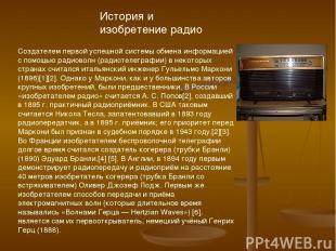 История и изобретение радио Создателем первой успешной системы обмена информацие