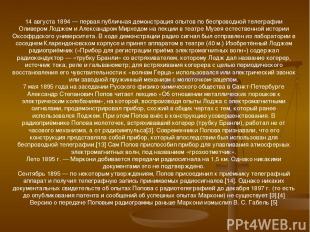 14 августа 1894 — первая публичная демонстрация опытов по беспроводной телеграфи