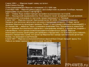 2 июня 1896 г. — Маркони подаёт заявку на патент. Файл:Coherer Rcvr.jpg Схема ра
