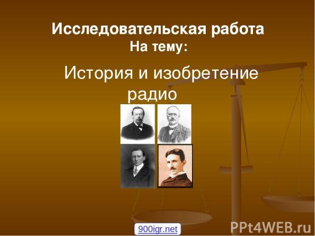 История и изобретение радио Исследовательская работа На тему: 900igr.net