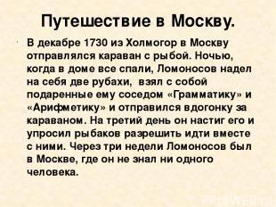 Путешествие в Москву. В декабре 1730 из Холмогор в Москву отправлялся караван с