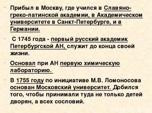 Прибыл в Москву, где учился в Славяно-греко-латинской академии, в Академическом