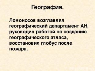 География. Ломоносов возглавлял географический департамент АН, руководил работой