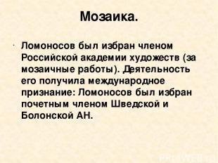 Мозаика. Ломоносов был избран членом Российской академии художеств (за мозаичные