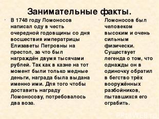Занимательные факты. В 1748 году Ломоносов написал оду в честь очередной годовщи