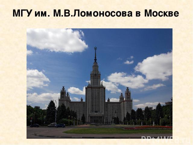МГУ им. М.В.Ломоносова в Москве