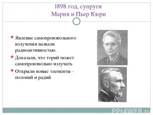 1898 год, супруги Мария и Пьер Кюри Явление самопроизвольного излучения назвали