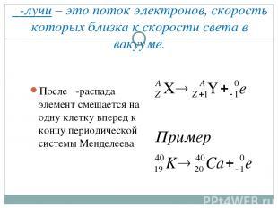 β-лучи – это поток электронов, скорость которых близка к скорости света в вакуум