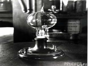 История электрического освещения началась в 1870 году с изобретения лампы накали