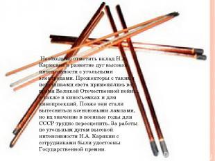 Необходимо отметить вклад Н.А. Карякина в развитие дуг высокой интенсивности с у