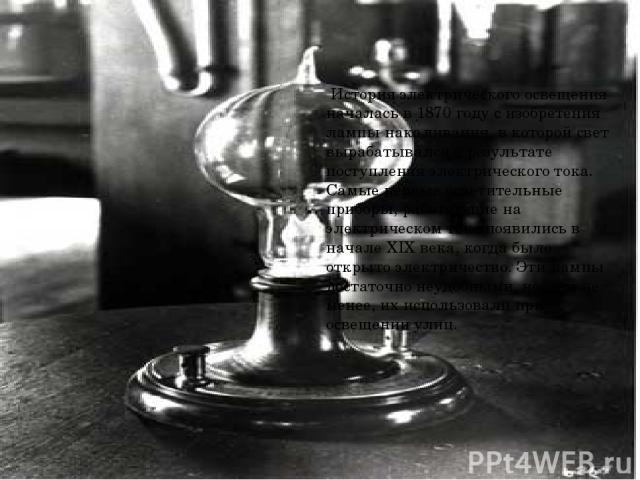 История электрического освещения началась в 1870 году с изобретения лампы накаливания, в которой свет вырабатывался в результате поступления электрического тока. Самые первые осветительные приборы, работающие на электрическом токе появились в начале…