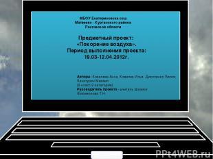 МБОУ Екатериновска сош Матвеево - Курганского района Ростовской области Предметн