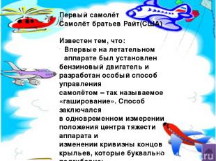 Первый «тяжёлый самолёт» «Илья Муромец»Б(Россия) Год выпуска – 1914 Взлётная мас