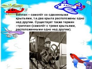 Тяжёлый бомбардировщик – моноплан ТБ-3(АНТ-6) ОКБ им.Туполева(СССР) Год принятия