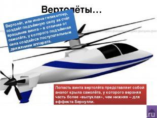 Первый вертолёт И.И.Сикорского Число лопастей – 2 Известен тем, что: -первый апп