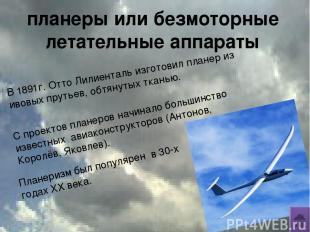 планеры или безмоторные летательные аппараты Применение современных материалов и