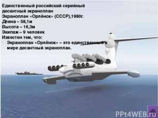 В 2000г поступил в Сызранский военный авиационный институт Самарской области, ок