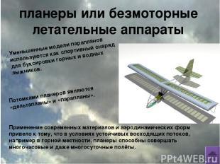 Этапы развития аппаратов тяжелее воздуха. 1.Аппараты с грубыми аэродинамическими